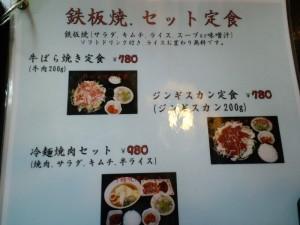 バラ焼き定食3